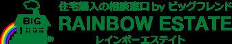 LGBT住宅購入サポート RAINBOW ESTATE